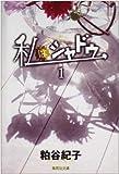 私はシャドウ 1 (集英社文庫―コミック版) (集英社文庫 か 50-1)
