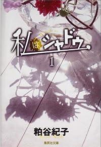 私はシャドウ 1 (集英社文庫—コミック版) (集英社文庫 か 50-1)