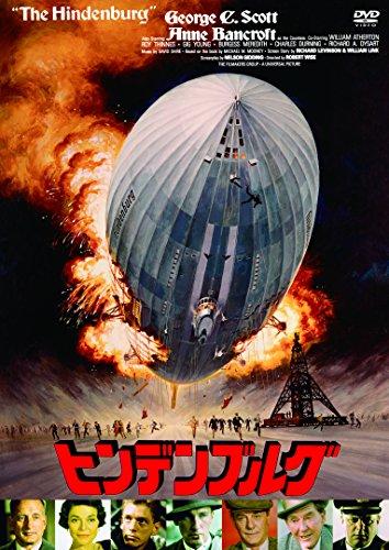 ヒンデンブルグ(続・死ぬまでにこれは観ろ!) [DVD]