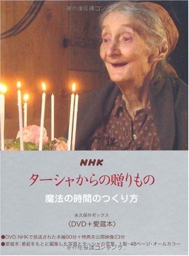NHKターシャからの贈りもの 魔法の時間のつくり方