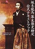 坂本龍馬幕末歴史検定 公式テキストブック