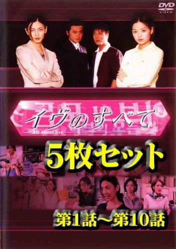 イヴのすべて 全5巻セット  [DVD]