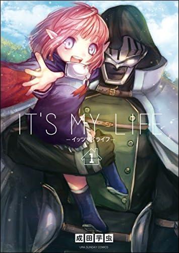 It's MY LIFE(1)  裏少年サンデーコミックス)
