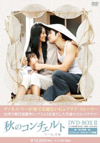 秋のコンチェルト DVD-BOX2