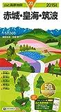 山と高原地図 赤城・皇海・筑波 2015 (登山地図 | マップル)