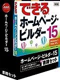 ホームページ・ビルダー15 通常版 書籍セット