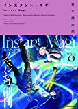 インスタント・マギ (NOVEL0) / 青木 潤太朗 のシリーズ情報を見る