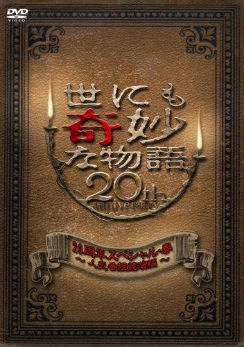世にも奇妙な物語20周年スペシャル・春~人気番組競演編~ [DVD]
