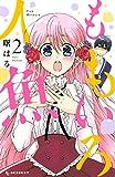 ももいろ人魚(2) (デザートコミックス)