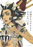 幻想ギネコクラシー 1 (書籍扱い楽園コミックス)