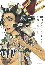 沙村広明の最新短編集「幻想ギネコクラシー」が発売