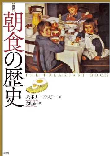 図説朝食の歴史