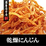 国産乾燥野菜シリーズ 熊本県産100%乾燥にんじん 110g