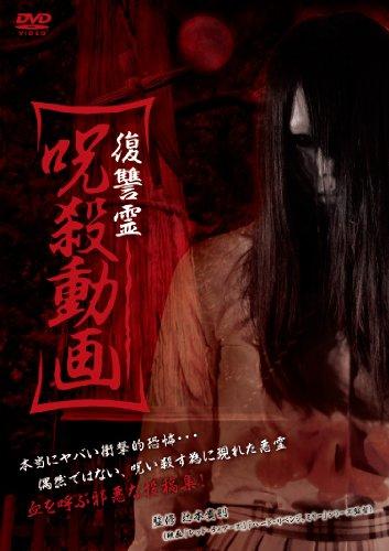 復讐霊 呪殺動画 [DVD]