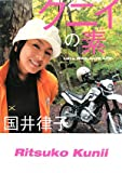 クニイの素―Love Bike、Love Life.