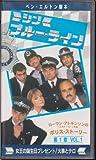 シン・ブルー・ライン~ローワン・アトキンソンのポリス・ストーリー 第1章 VOL.1 [VHS]