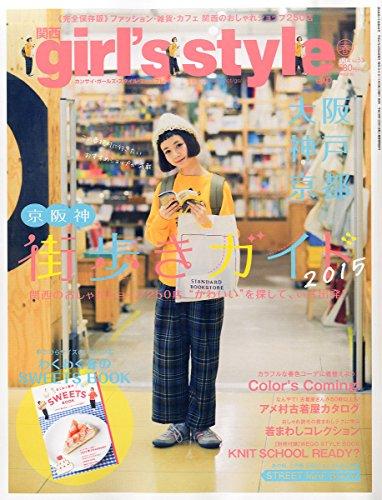 関西girl's style exp.(ガールズスタイルエクスプレス) 2015年 04 月号