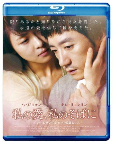 私の愛、私のそばに ディレクターズ・カット愛蔵版 [Blu-ray]