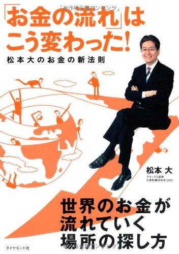 「お金の流れ」は、人口の多さで決まる!:『「お金の流れ」はこう変わった! 松本大のお金の新法則』 2番目の画像