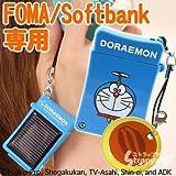 ソーラーチャージeco ドラえもんVer.タケコプター(FOMA・SoftBank3G用)【自社開発・直販で安心】