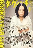 ダ・ヴィンチ 2009年 01月号 [雑誌]