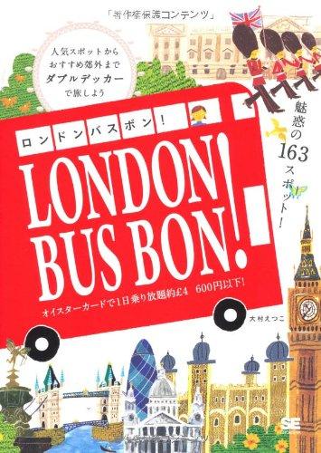 ロンドン バスボン!【Amazon販売ページへ】