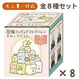 すみっコぐらし 図鑑フィギュアコレクション 8種類セット