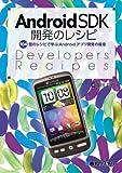 AndroidSDK開発のレシピ―104個のレシピで学ぶAndroidアプリ開発の極意