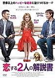 恋する2人の解説書 [DVD]