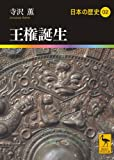 王権誕生 日本の歴史02