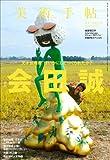美術手帖 2013年 01月号 [雑誌]