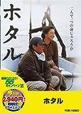 <東映55キャンペーン第12弾>ホタル【DVD】