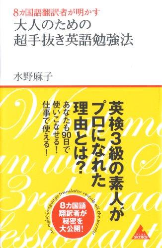 8カ国語翻訳者が明かす 大人のための「超手抜き」英語勉強法