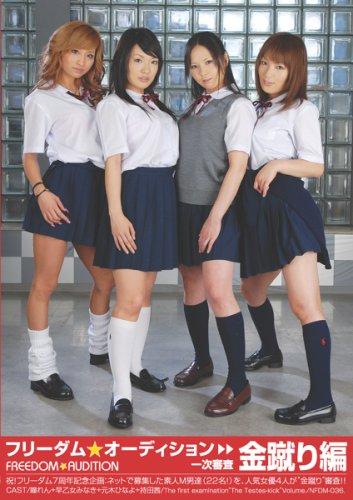 フリーダム☆オーディション 金蹴り編  NFDM-036
