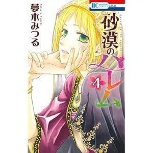 砂漠のハレム(4): 花とゆめコミックス