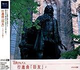 NHK名曲アルバム エッセンシャルシリーズ23 行進曲「旧友」 ドイツ(4)