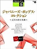 STAGEA・EL J-POPシリーズ 5級 Vol.11 ジャパニーズ・ポップス・コレクション ~元気の出る名曲~