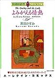 ハーレクインコミックス セット 2016年 vol.6 ハーレクインコミックス セット ニセンジュウロクネン