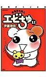 ぱあふぇくと版 おるちゅばんエビちゅ : 11 (アクションコミックス)