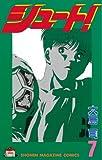 シュート!(7) (講談社コミックス (1739巻))