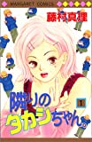 隣りのタカシちゃん。 (1) (マーガレットコミックス (3183))