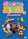 はじめての英会話(2) UFOがあらわれた! [DVD]