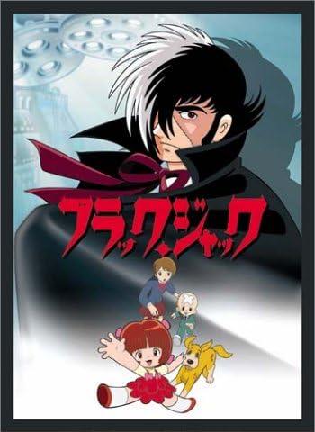 ブラック・ジャック DVD-BOX
