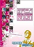 デジタル・スタジアムVol.2 デジスタ笑劇場!~明和電機セレクション~ [DVD]