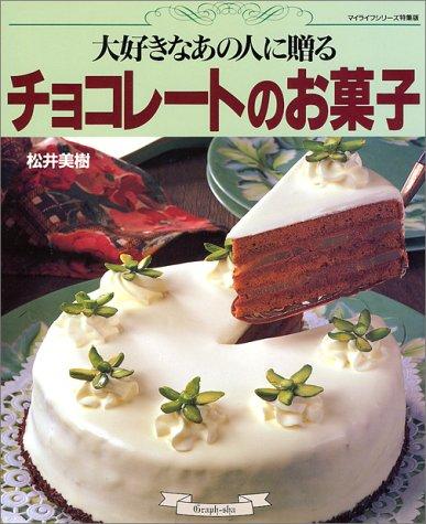 チョコレートのお菓子―大好きなあの人に贈る (マイライフシリーズ 341 特集版)
