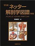 ネッター解剖学図譜―学生版