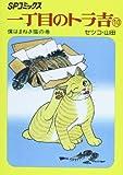 一丁目のトラ吉 10 僕はまねき猫の巻 (SPコミックス)
