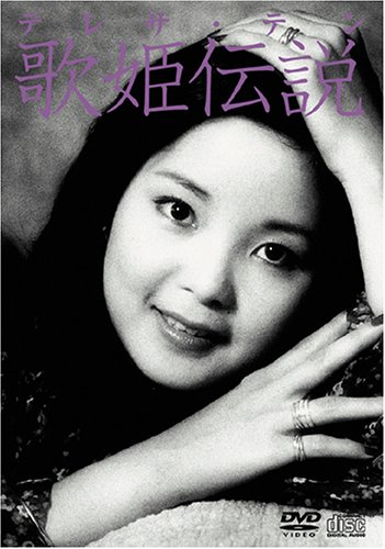 テレサ・テン 歌姫伝説 [DVD]