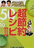 いきなり!黄金伝説。超節約レシピ50+10〈2〉