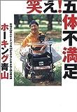 笑え!五体不満足—車椅子の芸人ホーキング青山が生きることを本気で語る毒舌録